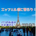 【エッフェル塔に登ろう!】パリのシャンドマルス公園を散歩する、ちょっと観光体験を出来る動画