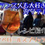 夏に飲みたいカクテル【アペロールスプリッツ】の作り方をカフェから紹介!
