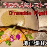 パリの人気レストラン【Frenchie Pigalle】の調理場に潜入!