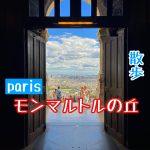 【パリ・旅行体験】モンマルトルの丘散歩してみた!