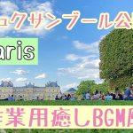 【作業用癒しBGM風】パリ・リュクサンブール公園でのんびりしてみた!