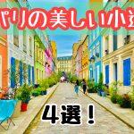 【パリの美しい小道】4選!YouTube