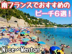 【おすすめ6選!】是非行ってほしい南フランスの綺麗なビーチを紹介します!