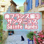 南フランスの観光地編③フランスで最も美しい村【サンタニュス】