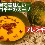 美味しいカボチャのスープ【フレンチ風】簡単レシピ