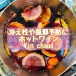 飲みやすいホットワインの作り方【冷え性や風邪予防にも】ヴァンショーVin choud