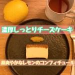 【濃厚しっとり】チーズケーキと超爽やかなレモンのコンフィチュールの作り方。