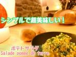シンプルで超美味しいポテトサラダ【Salade pomme de terre】