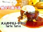 【家でも簡単!】熱々で食べる、大人のタルトタタンの作り方。Tarte Tatin