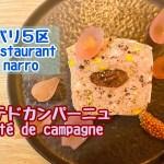 【Restaurant narro】パテドカンパーニュの作り方 Pâté de campagne