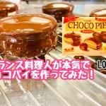 フランス料理人が本気でチョコパイを作ってみた!【番外編】