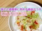 【家でも簡単に作れる絶品サラダ】山羊のフレッシュチーズ・フヌイユ・グレープフルーツ