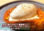 今まで食べた中で1番美味しい【キャラメル・フレンチトースト】とっておきの美味しい作り方。pain perdu(パン・ペルデュ)