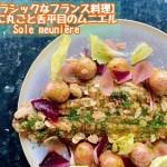【クラシックなフランス料理】贅沢に丸ごと舌平目のムニエル。Sole meunière 作り方