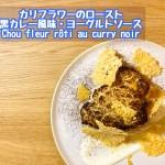 【家でも簡単!】カリフラワーのロースト・黒カレー風味・ヨーグルトソース  Chou fleur rôti au curry noir