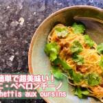 【簡単で超美味い!】ウニ・ペペロンチーノの作り方。絶品アレンジ法も!