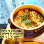 お家でフランス料理【オニオングラタンスープ】作り方。soupe à l'oignon