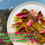 【超簡単!】ズッキーニのステーキ・温かいバルサミコのドレッシング。作り方(フライパン1つで出来る)steak de courgette