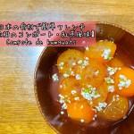【金柑のコンポート・紅茶風味】日本のスーパーで買える食材で簡単なフレンチ Compote de kumquats