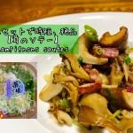【意外と使える薬味セットで作る茸のソテー】日本のスーパーで買える食材で簡単フレンチ Champignons sautés