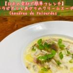 【日本の食材で簡単フレンチ】ワンタンの皮で簡単ラビオリ・あさりのクリームスープ仕立て Chaudree de palourdes