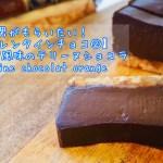 【簡単で超美味しい!】オレンジ風味のチョコレートのテリーヌ Terrine chocolat orange 手作りバレンタインチョコ
