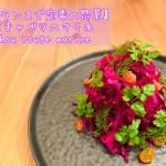 【フランスで定番の惣菜】万能!やみつき紫キャベツのマリネ Chou rouge mariné