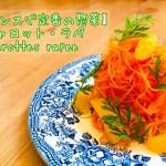 キャロット・ラペの最高に美味しい作り方【フランスで定番の惣菜】 Carottes râpée