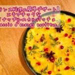 【フランスの家庭料理】パイナップルのカルパッチョ Carpaccio d'ananas exotique