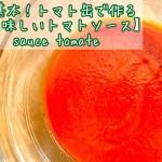 【美味しいトマトソースの基本的な作り方】細かい玉葱のみじん切りsauce tomate,oignon haché