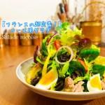 主役級!ニース風サラダの作り方 【美味しいサラダを作るための基本を】Salade niçoise サラダニソワーズ