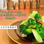 【ブロッコリーとアンチョビ、そしてご家庭にある◯◯】✳︎ 「茹でたてにマヨネーズ」の次に美味しいブロッコリーの食べ方 brocoli