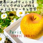 【パリ】世界一のパティシエ、セドリック・グロレが作る宝石のように美しいケーキと哲学の紹介。Cédric Grolet