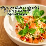 【ヴィーガン】美味しいクスクスのサラダの作り方!野菜をひたすら切る!フランス料理 vegan/Taboulé タブレ