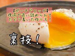 【フランス料理】誰も知らないポーチドエッグの作り方。美味しい食べ方も。Poached egg /Œufs pochés ウフポッシェ(知ってる人いたらすいません)