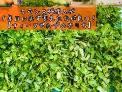 【フランス料理の基本】良く使う4種類のハーブの説明とフィーヌゼルブのやり方!Fines herbes
