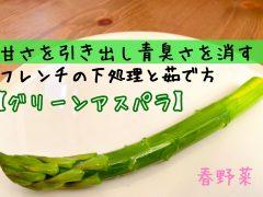 【アスパラ】下処理と美味しい茹で方、おすすめ料理レシピ!Asperges vertes / Green asparagus 春野菜の食べ方