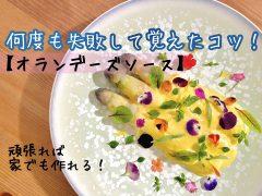 【ホワイトアスパラのオランデーズソース】作り方と失敗しないコツ! Sauce hollandaise フランス料理の基本