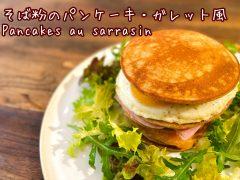【幸せのブランチ】 そば粉のパンケーキ・ガレット風(グルテンフリー)Pancakes au sarrasin