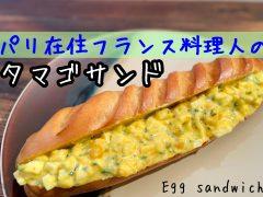 【タマゴサンド】フランス料理人の本当に美味しい作り方!egg sandwich