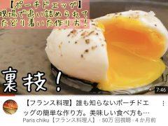 【フランス料理】誰も知らないポーチドエッグの簡単な作り方。Poached egg /Œufs pochés ウフポッシェ(知ってる人いたらすいません)
