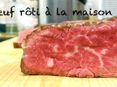 スーパーの牛肉を家庭のオーブンで美味しくローストする方法。Rôti de bœuf / Roast beef