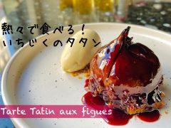 【いちじくのタルトタタン】いちじく好きな方には絶対に食べて欲しい!お家でも簡単に作れるフレンチのデザート Tarte Tatin aux figues